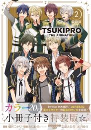 ツキプロ ジ アニメーション TSUKIPRO THE ANIMATION(2) 特装版 (1巻 最新刊)