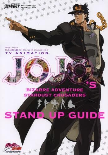 TVアニメーション ジョジョの奇妙な冒険 スターダストクルセイダース スタンドアップガイド 漫画
