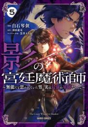 影の宮廷魔術師 〜無能だと思われていた男、実は最強の軍師だった〜 (1-2巻 最新刊)