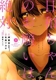 日和ちゃんのお願いは絶対 (1巻 最新刊)