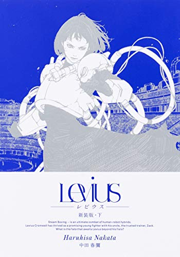 Levius レビウス 新装版(1巻 最新刊)