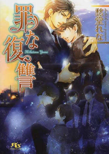 【ライトノベル】罪な復讐 漫画