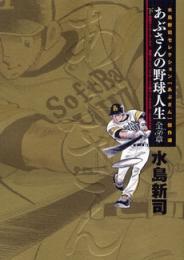 あぶさんの野球人生-全56章 (1-2巻 全巻)