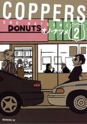 COPPERS[カッパーズ] 2 冊セット最新刊まで 漫画