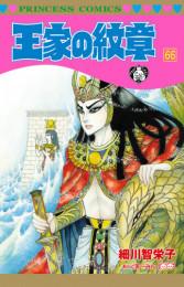 王家の紋章 62 冊セット最新刊まで 漫画