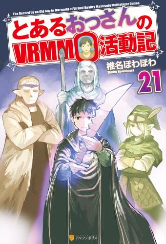 とあるおっさんのVRMMO活動記 漫画