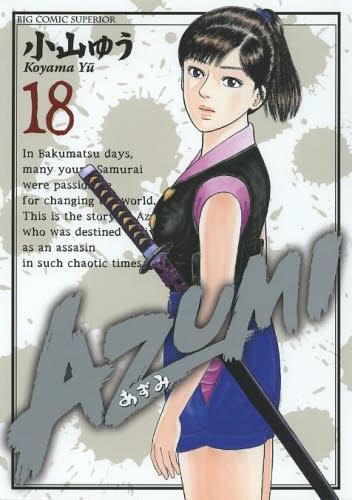 AZUMI -あずみ- (1-18巻 全巻) 漫画