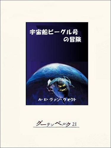宇宙船ビーグル号の冒険 漫画