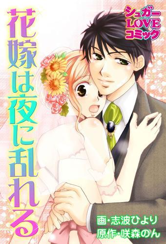 花嫁は夜に乱れる 漫画