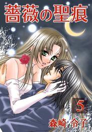 薔薇の聖痕 5巻 漫画