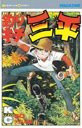 釣りキチ三平(50) 漫画