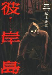 彼岸島(3) 漫画