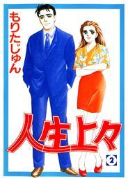 人生上々 第2巻 漫画