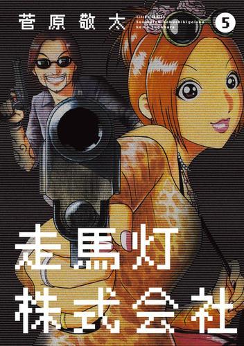 走馬灯株式会社  漫画