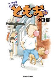 団地ともお(24) 漫画
