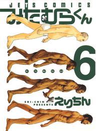 みたむらくん 6巻 漫画