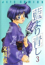 藍より青し 3巻 漫画