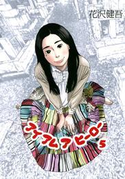 アイアムアヒーロー(5) 漫画