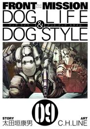 FRONT MISSION DOG LIFE & DOG STYLE9巻 漫画