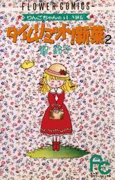 タイムリミット!新菜(ニーナ)(2) 漫画