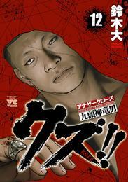 クズ!! ~アナザークローズ九頭神竜男~ 12 漫画