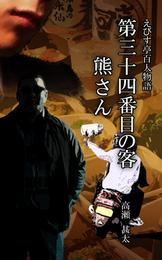 えびす亭百人物語 第三十四番目の客 熊さん 漫画