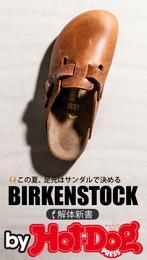 バイホットドッグプレス BIRKENSTOCK解体新書 2015年 6/26号 漫画