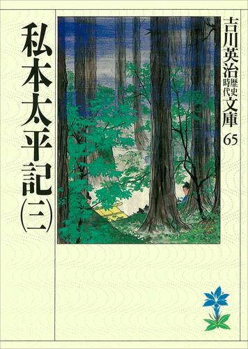 私本太平記(三) 漫画