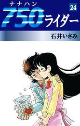750ライダー(24) 漫画