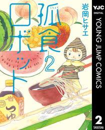 孤食ロボット 2 漫画