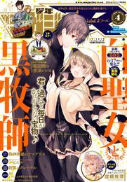 月刊少年マガジンR 2019年4号 [2019年6月20日発売]