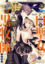 月刊少年マガジンR 2019年4号 [2019年6月20日発売] 漫画