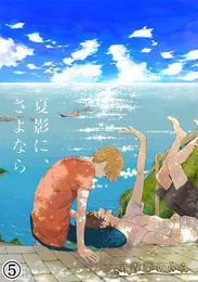 夏影に、さよなら(5) 漫画
