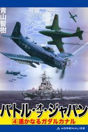 バトル・オブ・ジャパン(4) 漫画