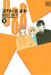 888 スリーエイト (2) 漫画
