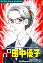 総務部長 田中優子-《波瀾万丈!あふれる愛の感動セレクション(2)》 漫画