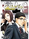 真壁先生のパーフェクトプラン【分冊版】25話 漫画
