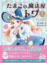 たまごの魔法屋トワ 2 冊セット 最新刊まで