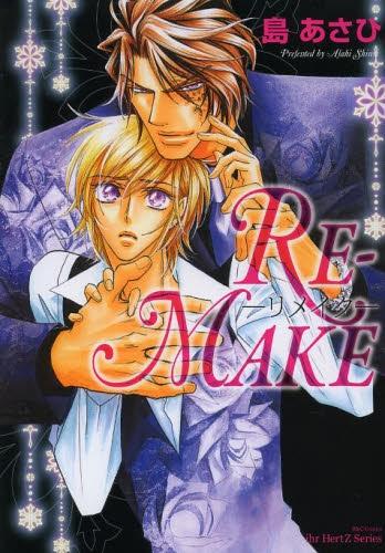 RE−MAKE リメイク 漫画