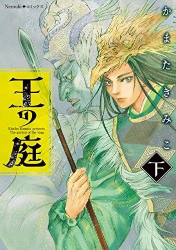 王の庭 (上下巻 全巻) 漫画