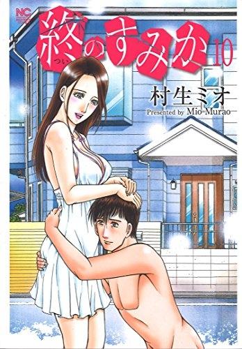 終のすみか (1-10巻 全巻) 漫画