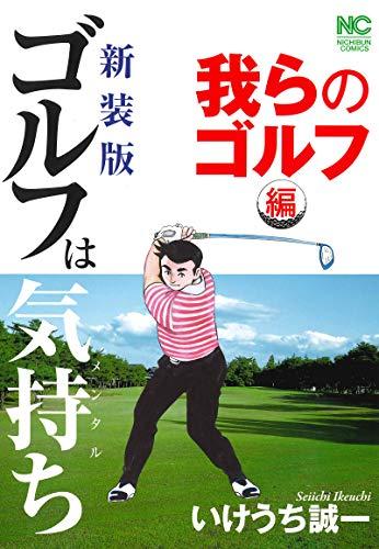 新装版 ゴルフは気持ち 我らのゴルフ編 (1巻 全巻)