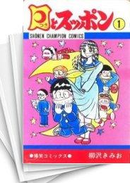 【中古】月とスッポン (1-23巻) 漫画