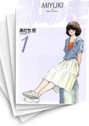 【中古】みゆき [B6版/新装版] (1-5巻) 漫画