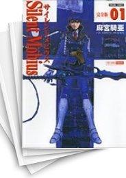 【中古】サイレントメビウス [完全版] (1-14巻) 漫画