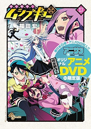 常住戦陣!!ムシブギョー 17 OVA付き限定版 漫画