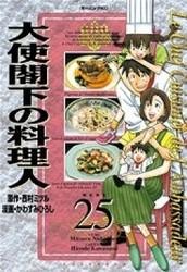 大使閣下の料理人 漫画