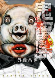 鬼畜島 8 冊セット最新刊まで 漫画