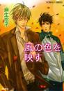 大地&碧シリーズ 2 冊セット最新刊まで 漫画