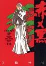 赤×黒 アカクロ (上下 全巻) 漫画